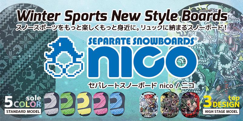 nico_top_2015