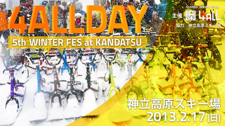 イベント開催のお知らせ 第5回 4ALLDAY@神立高原スキー場