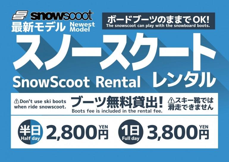 野沢温泉スキー場スノースクートレンタルPOP