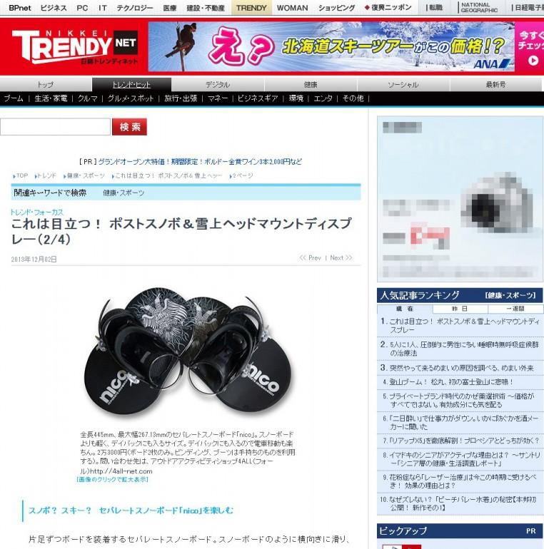 nikkei_nico