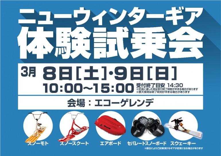 jigatake_pop_2014-03-08