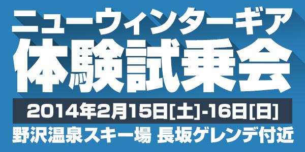 nozawa_2014-2-15-16