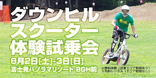 test-ride2014_8_2-3