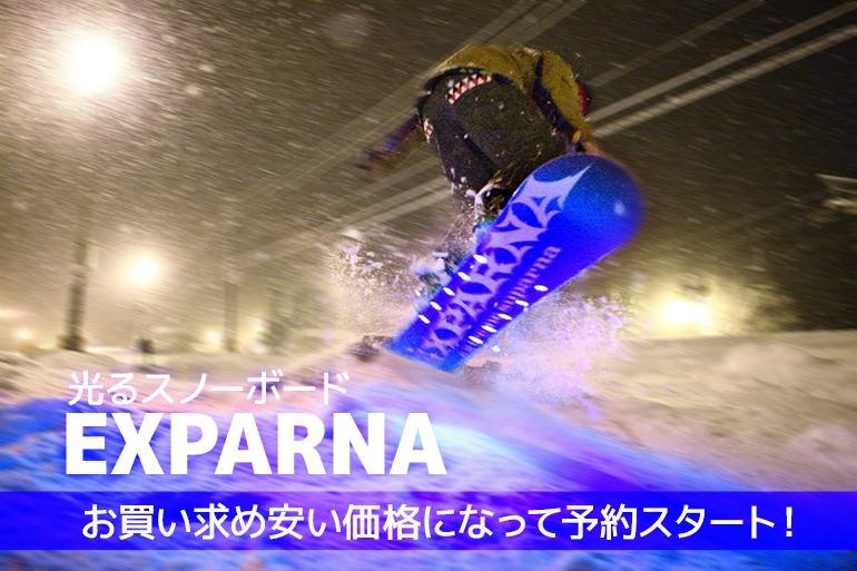 exparna_yoyaku