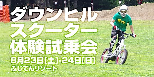 test-ride2014_8_23-24