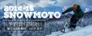 15snowmoto-yoyaku