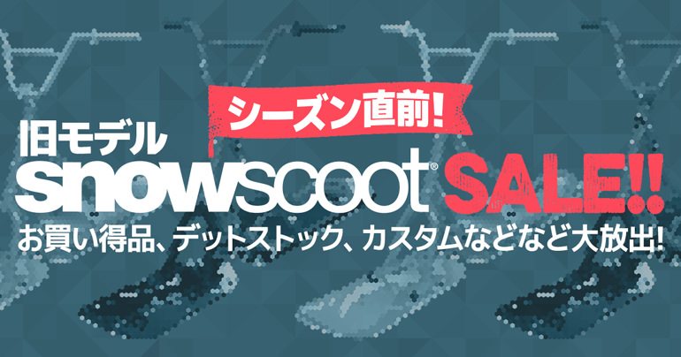 14scootsale_770_2