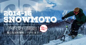15snowmoto-yoyaku-enki
