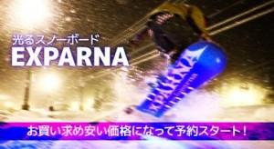 2014-15exparna-yoyaku