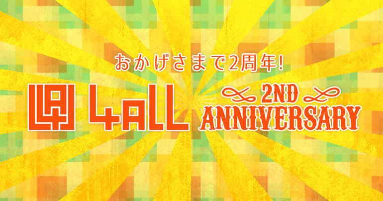 2nd_anniversary_770