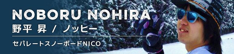 support_nohira
