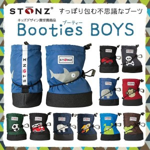 4all_stonz-booties-b