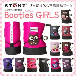 4all_stonz-booties-g