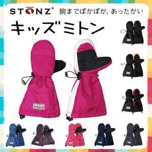 4all_stonz-kidsmitt