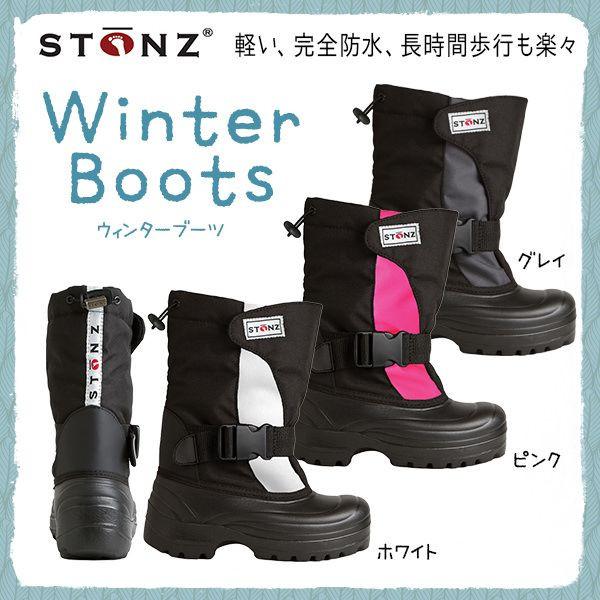4all_stonz-wboots