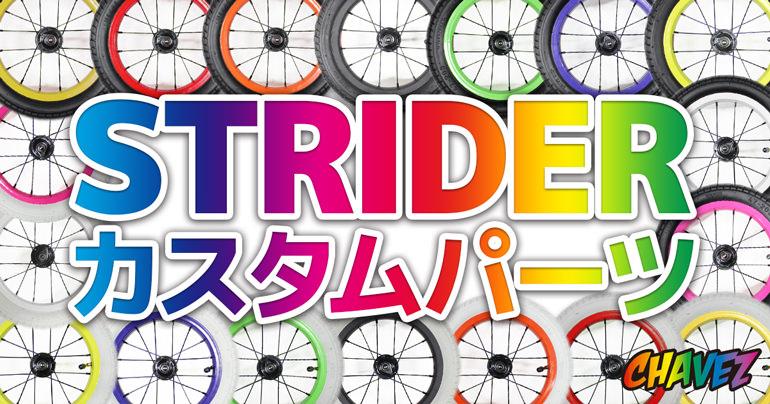 strider-wheel_770