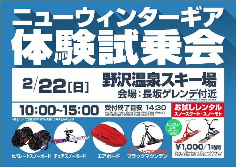 2015.2.22nozawa