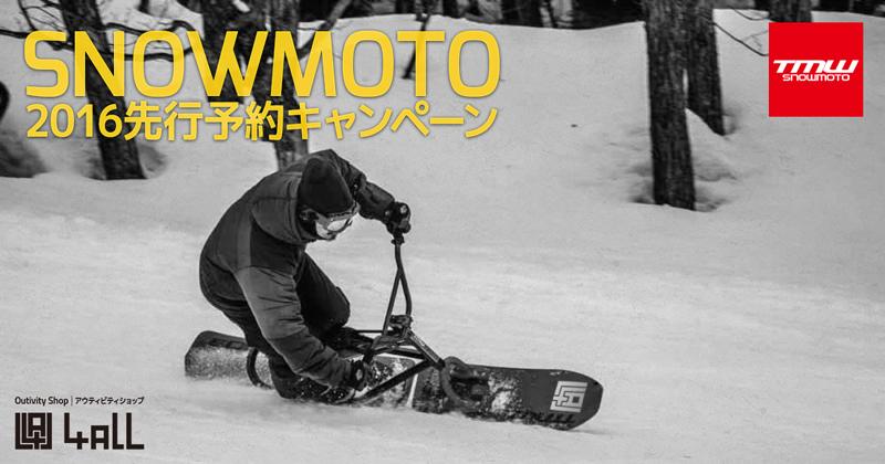 15-16_snowmoto_yoyaku