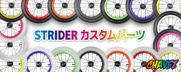 yahoo-top-strider-wheel