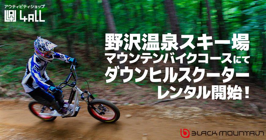 dhscooter_nozawa_rental_banner