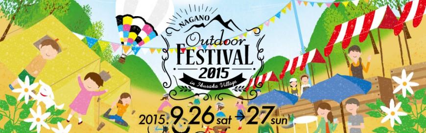 nagano_outdoor2015