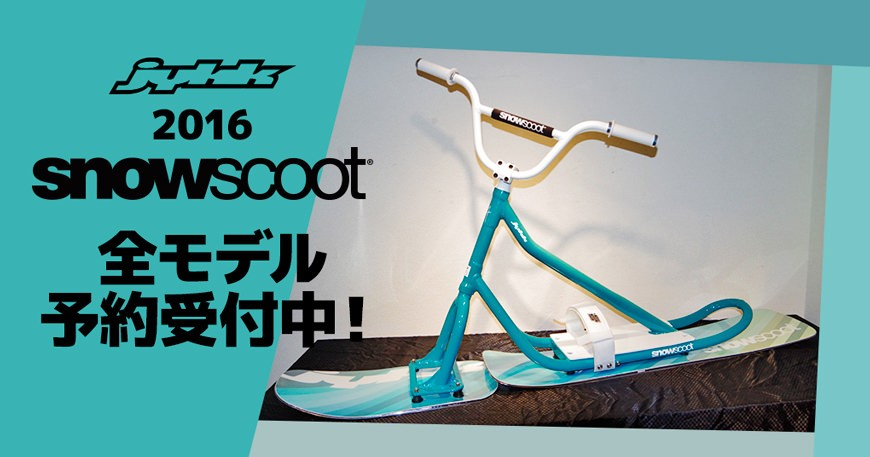 2016_snowscoot_new-products3-1