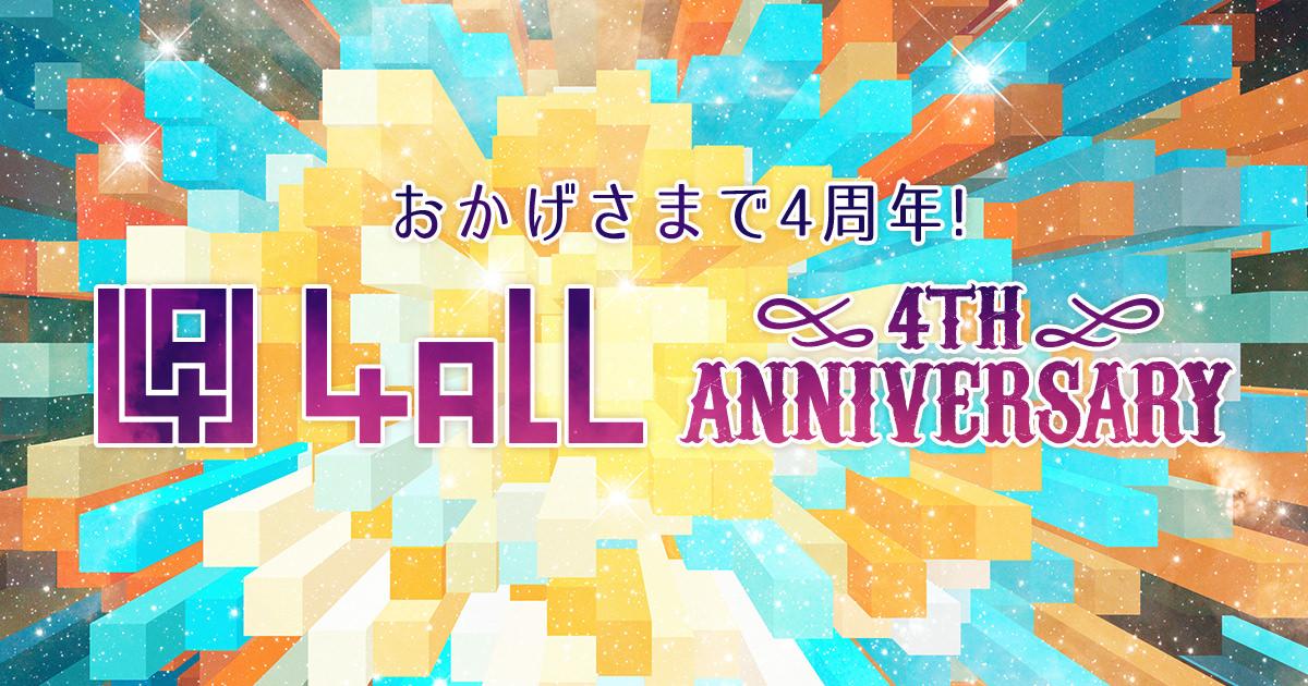 4th_anniversary_1200_630