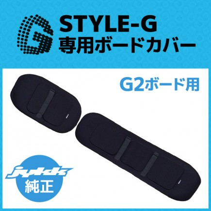 ss-boardcover-g2