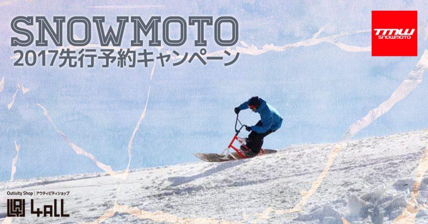 16-17_snowmoto_yoyaku