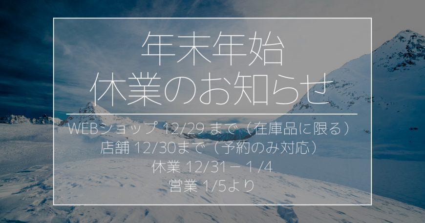 nenmatsu_aisatsu