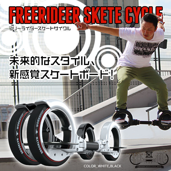 2015skatecycle