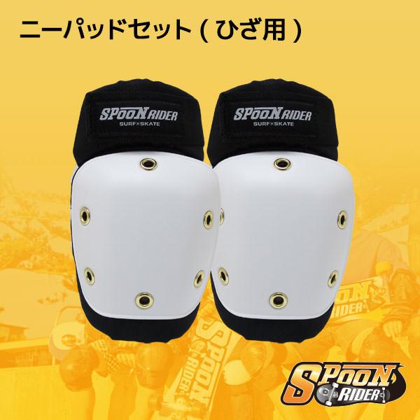2015spoonrider-protectorset