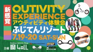 outivity_experience