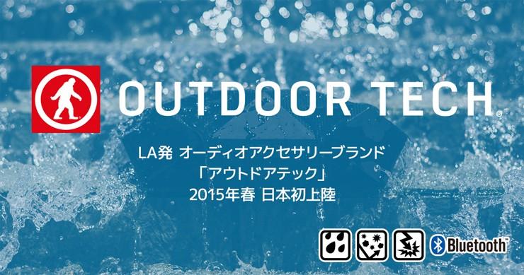 yahoo_outdoor-tech_kokuchi