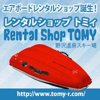 rental_tomy_200