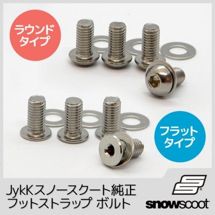 ss-strap-bolt