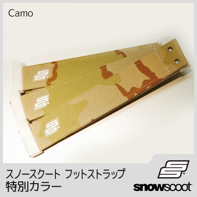 ss-strap-camo