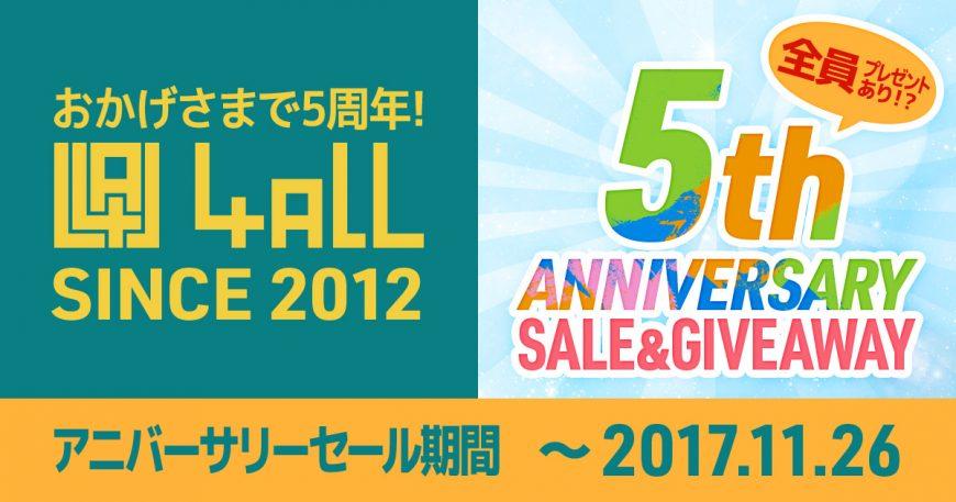 おかげさまでオープン5周年!セール&プレゼントキャンペーン開催