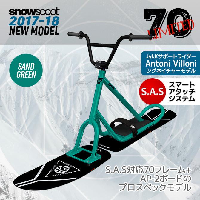 ss-18s70-lim