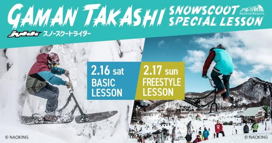 ガマンタカシスペシャルレッスンをアルツ磐梯スキー場で開催!