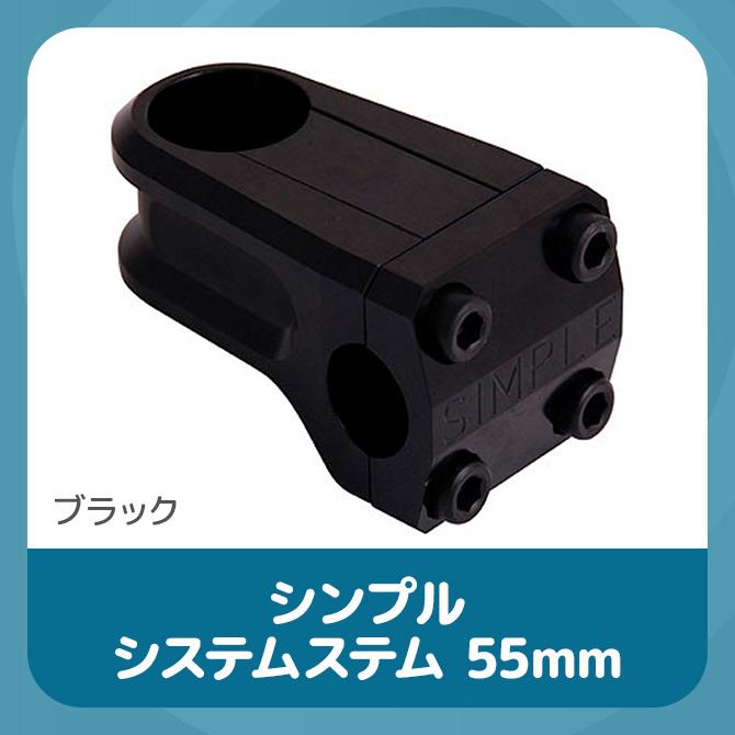 stem-simpless55